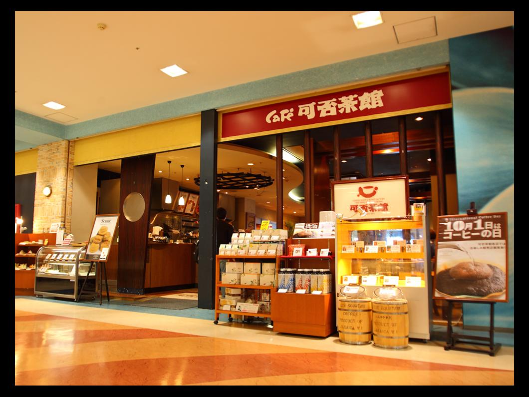 カフェ可否茶館 ウィングベイ店