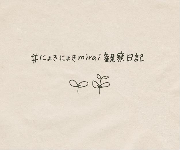 #にょきにょきmirai観察日記